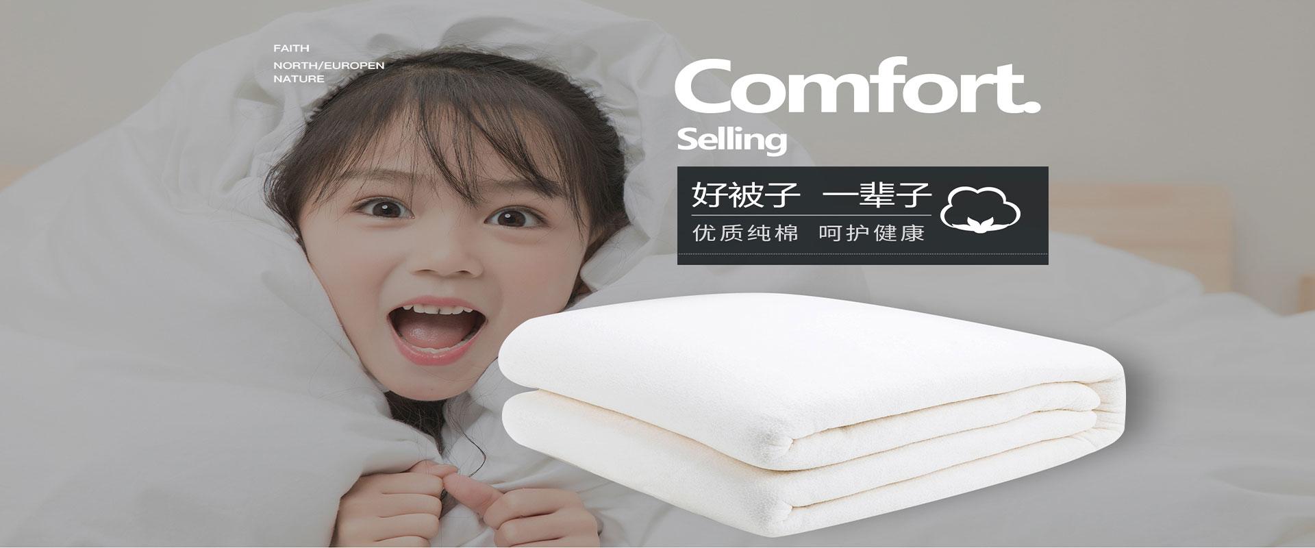 宜慧棉胎四川珍禧纺织品有限公司